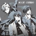 【キャラクターソング】ヒプノシスマイク-Division Rap Battle- シンジュク・ディビジョン「麻天狼-音韻臨床-」/麻天狼の画像