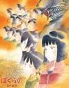 【Blu-ray】TV ぼくらの BD-BOX 期間限定生産版の画像