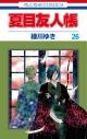 【コミック】夏目友人帳(26) 通常版の画像