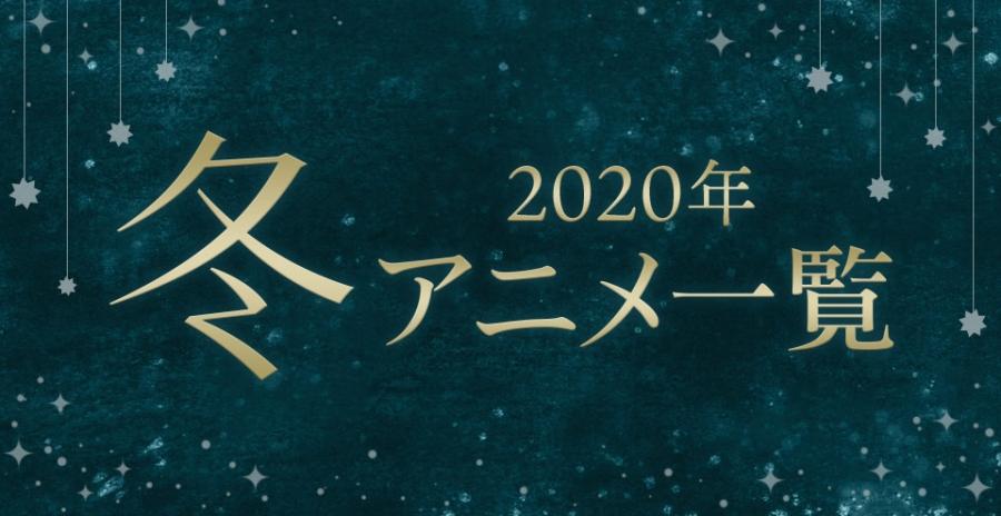 2020 冬アニメ一覧