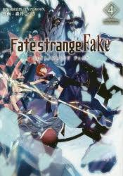 【ポイント還元版( 6%)】【コミック】Fate/strange Fake 1~4巻セット