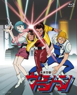 【Blu-ray】TV 未来警察ウラシマン ブルーレイBOX