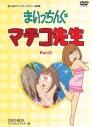 【DVD】TV まいっちんぐマチコ先生 DVD-BOX PART2の画像
