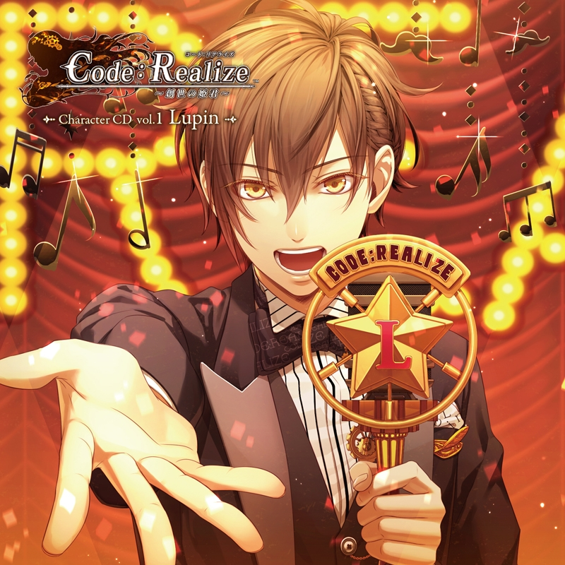 【キャラクターソング】Code:Realize ~創世の姫君~ Character CD vol.1 アルセーヌ・ルパン 初回生産限定盤