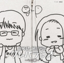【DJCD】ラジオ DJCD 鷲崎健・藤田茜のグレパラジオ ~シロ編~の画像