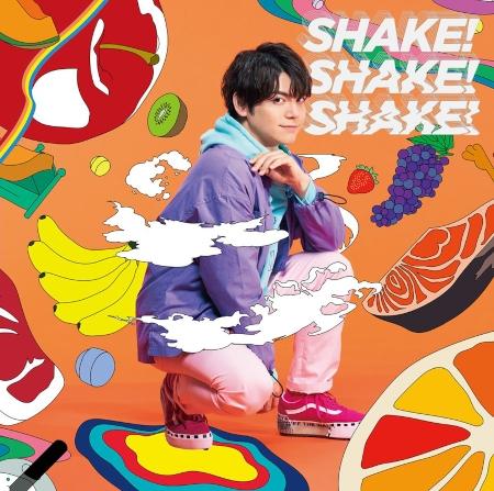 【主題歌】TV 怪病医ラムネ OP「SHAKE!SHAKE!SHAKE!」/内田雄馬 完全生産限定盤