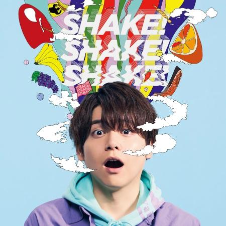 【主題歌】TV 怪病医ラムネ OP「SHAKE!SHAKE!SHAKE!」/内田雄馬 通常盤