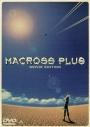 【DVD】劇場版 マクロスプラス MOVIE EDITIONの画像