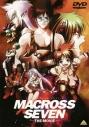【DVD】劇場版 マクロス7 銀河がオレを呼んでいる!の画像