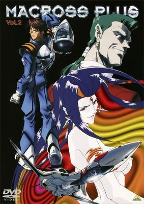 【DVD】OVA マクロスプラス Vol.2