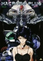 【DVD】OVA マクロスプラス Vol.4の画像