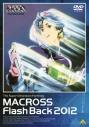 【DVD】超時空要塞マクロス Flash Back 2012の画像