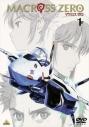【DVD】OVA マクロス ゼロ 1の画像