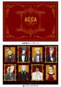 【Blu-ray】朗読音楽劇 ACCA13区監察課 -Piece of Mind-の画像