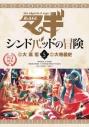 【コミック】[マギ] シンドバッドの冒険(5) OVA付き限定版の画像
