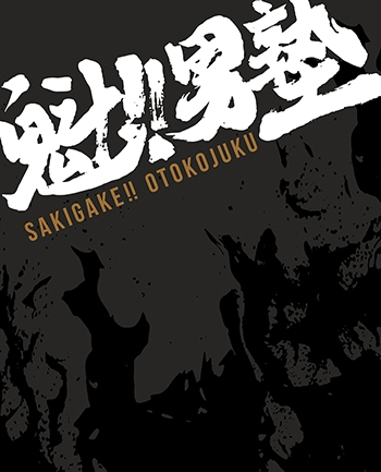 【Blu-ray】魁!!男塾 BD-BOX