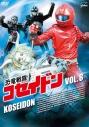 【DVD】TV 恐竜戦隊コセイドン VOL.8の画像