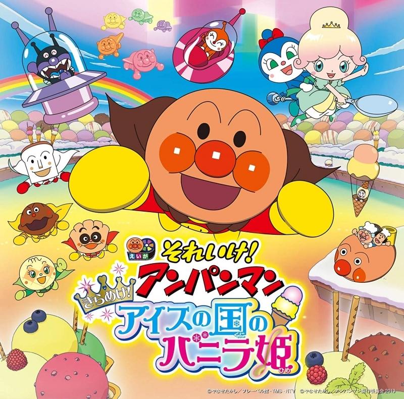 【アルバム】劇場版 それいけ!アンパンマン きらめけ!アイスの国のバニラ姫