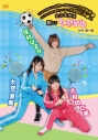 【DVD】とりあえず何かしらで世界一を目指してみたい大空直美となんとなく付き合う事になってしまった大和田仁美が送る全力生放送略してトリセカ 1の画像