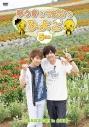 【DVD】ゆうきとつばさのひよこ 5ぴよ ~10周年記念の旅! in 北海道~の画像