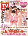 【雑誌】TVガイド 関東版 2020年1/3号の画像