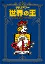 【DVD】ラジオアワー・世界の王 第二章 ~ジーンズ~の画像
