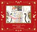 【アルバム】プリンセスチュチュ 全曲集 ~Volle Musiksammlung~ 期間限定盤の画像