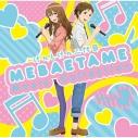 【マキシシングル】TV げんしけん二代目 MEBAETAME Music Collection vol.3の画像