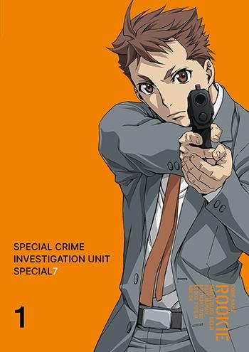 【Blu-ray】TV 警視庁 特務部 特殊凶悪犯対策室 第七課 -トクナナ- 第1巻
