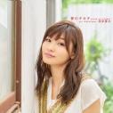 【マキシシングル】渡部優衣/夢のキセキ 通常盤の画像