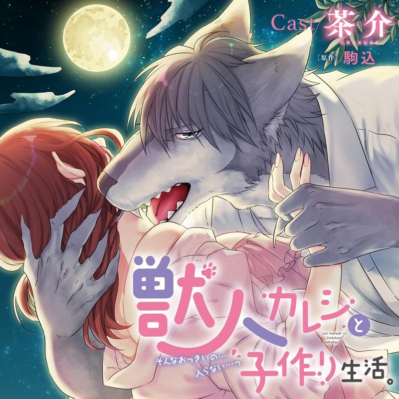 【ドラマCD】獣人カレシと子作り生活。~そんなおっきいの…入らない…っ アニメイト限定盤(CV.茶介)