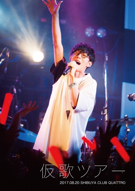 【DVD】オーイシマサヨシ/仮歌ツアー