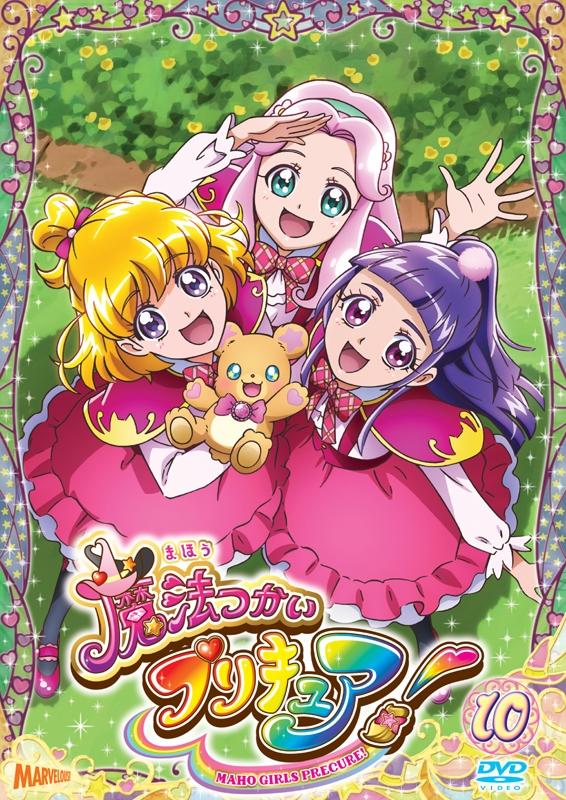 【DVD】TV 魔法つかいプリキュア! Vol.10