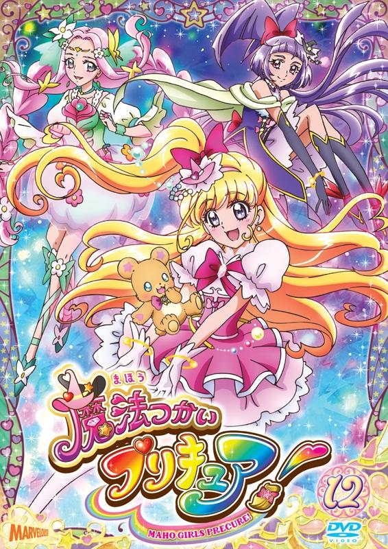 【DVD】TV 魔法つかいプリキュア! Vol.12