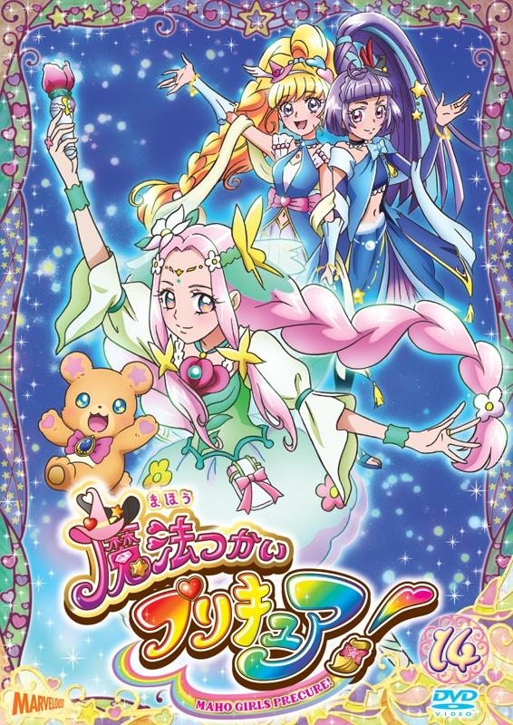 【DVD】TV 魔法つかいプリキュア! Vol.14