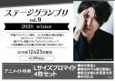 【ムック】ステージグランプリ vol.9 2020 WINTERの画像