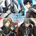 【サウンドトラック】TV 宇宙戦艦ティラミスII オリジナルサウンドトラックの画像
