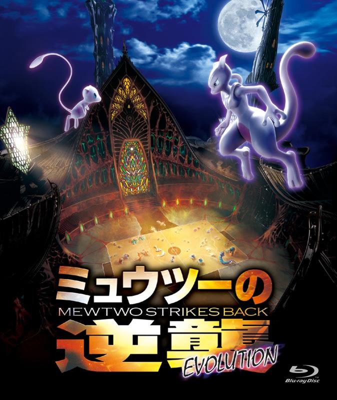 【Blu-ray】劇場版 ミュウツーの逆襲 EVOLUTION 通常版