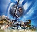 【主題歌】ゲーム 真・三國無双BB イメージソング「風雲無双伝」/影山ヒロノブの画像