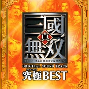 【サウンドトラック】ゲーム 真・三國無双 オリジナル・サウンドトラック 究極BEST
