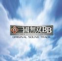 【サウンドトラック】ゲーム 真・三國無双BB オリジナル・サウンドトラックの画像