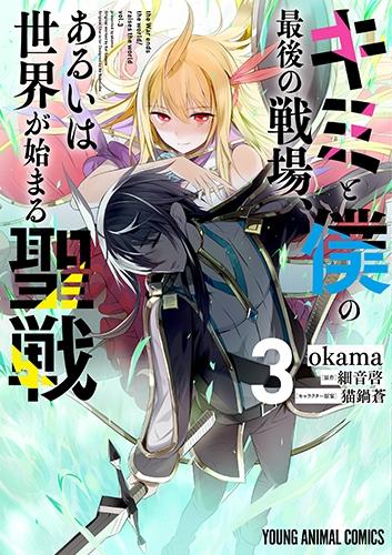 【コミック】キミと僕の最後の戦場、あるいは世界が始まる聖戦(3)
