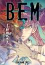 【コミック】BEM(2)の画像