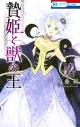 【コミック】贄姫と獣の王(12) 通常版の画像