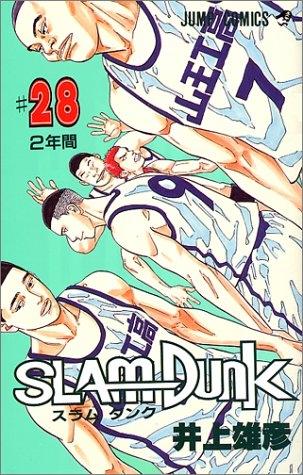 【コミック】スラムダンク(28)