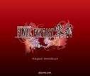 【サウンドトラック】PSP版 FINAL FANTASY 零式 オリジナル・サウンドトラック 通常盤の画像