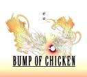 【主題歌】PSP版 FINAL FANTASY 零式 テーマソング「ゼロ」/BUMP OF CHICKEN 期間限定盤の画像