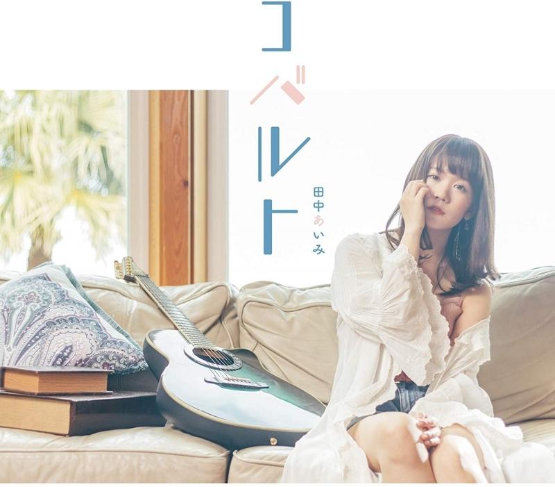【マキシシングル】田中あいみ/コバルト