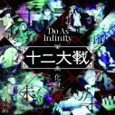 【主題歌】TV 十二大戦ED「化身の獣」/Do As Infinity 通常盤の画像