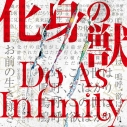 【主題歌】TV 十二大戦ED「化身の獣」/Do As Infinity DVD付の画像